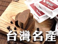 台灣名產特產新聞網