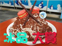 全台灣夏日冰品大賞 透心涼冰品