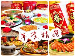 2019年菜年節伴手禮精選推薦