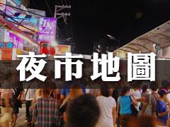台灣夜市.夜市美食之旅