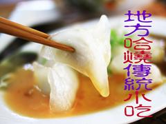 台灣傳統美食‧地方小吃