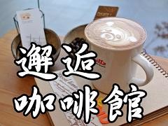 休閒咖啡館