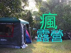 寶島瘋露營