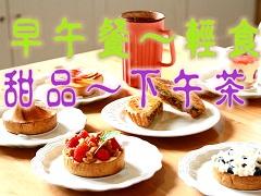 早午餐下午茶甜點輕食