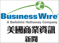 businesswire美國商業資訊新聞