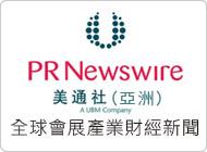 PRNewswire美通社(亞洲)-全球會展產業財經