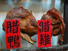 台北名產.彭記湖南臘肉老店