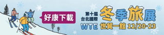 台北國際冬季旅展