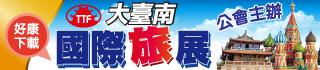 大台南國際旅展