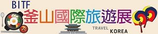 BITF釜山國際旅遊展