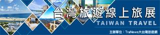 台灣旅遊線上旅展