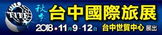 台中國際旅展〝大腳遊地球標章〞