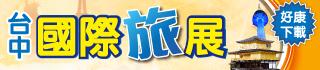 台中ATTA國際觀光旅展