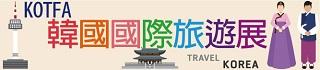 KOTFA 韓國國際旅遊展