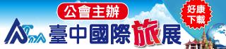 ATTA臺中國際旅展